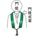 葬儀の服装で浄土真宗の正装は?式章を肩からかける?