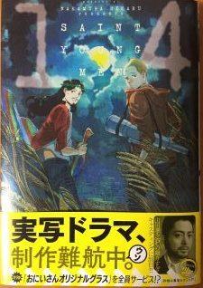 聖☆おにいさん14巻の帯に実写ドラマキャスト最新情報!