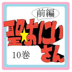 聖☆おにいさん10巻の元ネタ解説・宗教用語!前編その65~その68