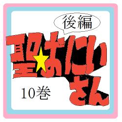 聖☆おにいさん10巻の元ネタ解説・宗教用語!後編その69~その72
