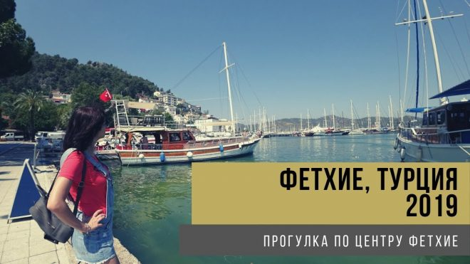 Фетхие, Турция 2019 – прогулка по центру города. Turkey Fethiye