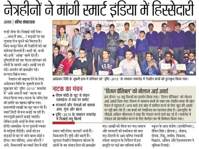 Hindustan_Hindi_20Dec2015
