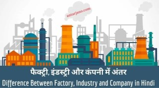 Difference Between Factory, Industry and Company in Hindi