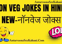 Non veg jokes in hindi new नॉनवेज जोक्स -