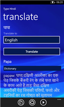 Type Hindi application-3