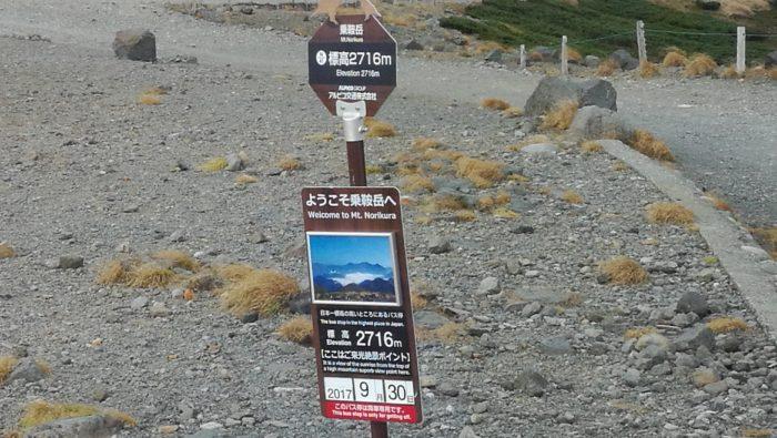 日本一高い所にあるバス停