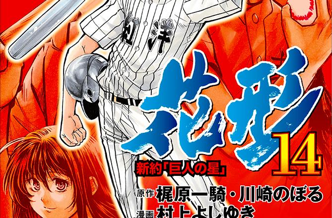 花形14巻 コミックスカバーデザイン