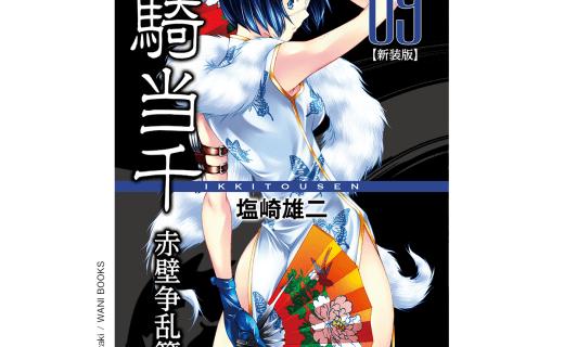 一騎当千 新装版 9巻 コミックスカバーデザイン