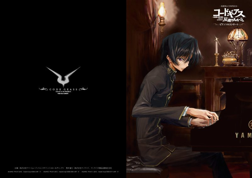 CODE GEASS PIANO SOLO CONCERT PAMPHLET 1