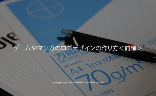 ゲームやマンガのタイトルロゴデザインの作り方前編のアイキャッチ画像