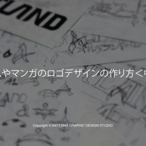 ゲームやマンガのタイトルロゴデザインの作り方。<中編>