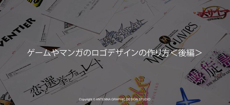 ゲームやマンガのタイトルロゴデザインの作り方後編のアイキャッチ画像