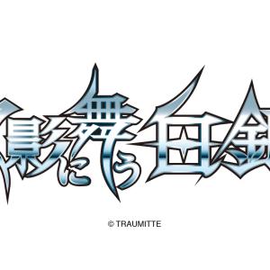 タイトルロゴデザイン:幻影に舞う白銀