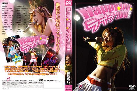 榊原ゆい Happy LOVE LIVE 2006 ジャケットデザイン