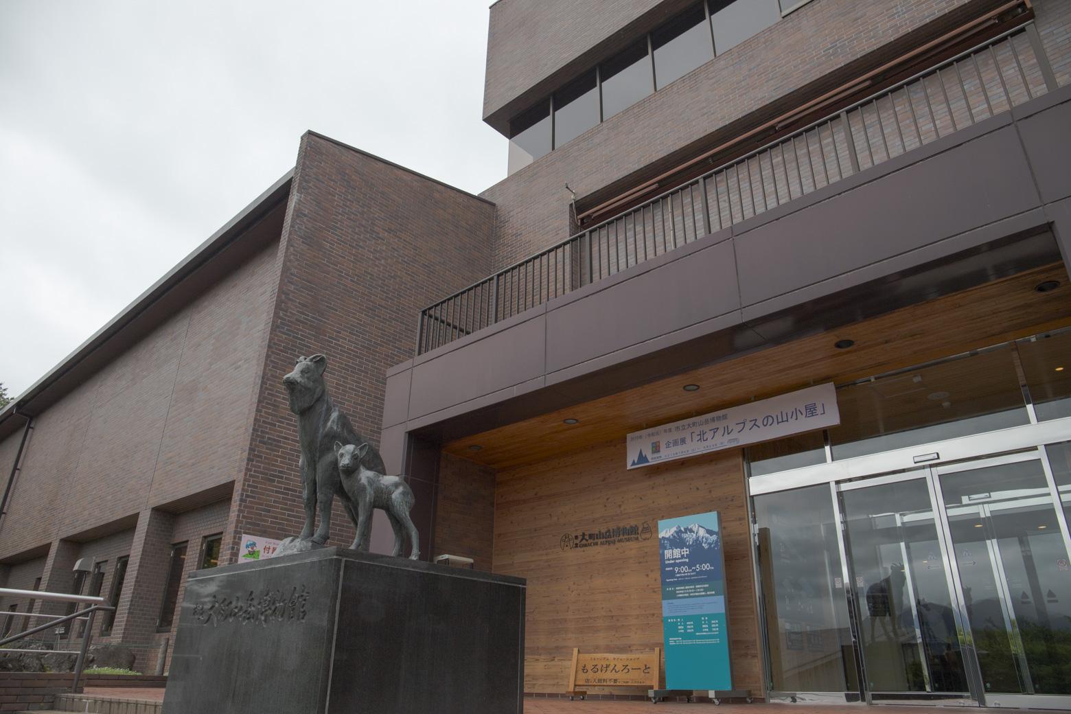 大町山岳博物館の外観
