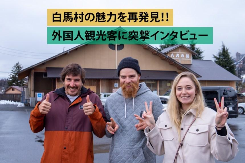 白馬に来ている外国人観光客にインタビュー