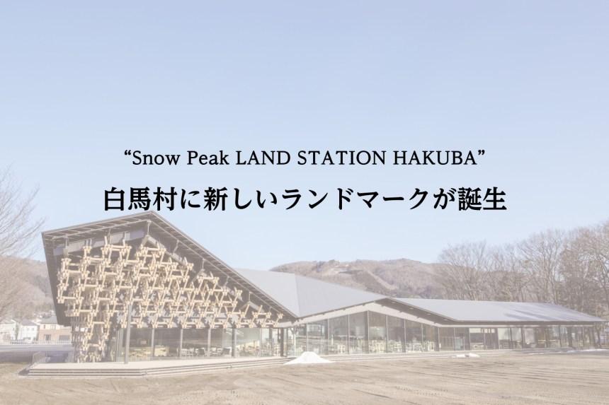 スノーピークランドステーション白馬