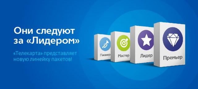 Новые пакеты каналов Телекарта