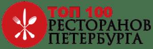 ТОП 100 Ресторанов Петербурга