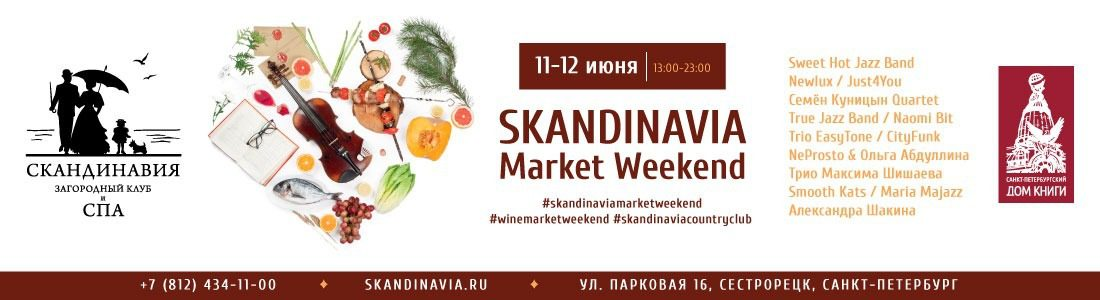 Skandinavia Market Weekend