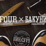 Пивоварня БАКУНИН вдохновила AFour на создание кроссовок