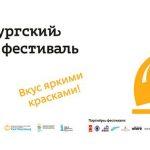 В ноябре пройдет «Санкт-Петербургский ресторанный фестиваль»
