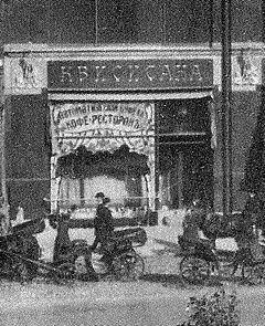 Здание_Московского_купеческого_банка,_1903_(cropped)