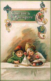 Пасхальная открытка - Дети (3)_1017145