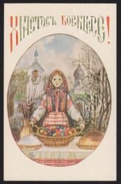 Пасхальная открытка - Дети (7)