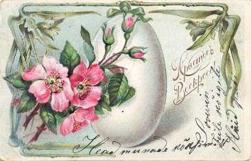 Пасхальная открытка - Натюрморт (9)