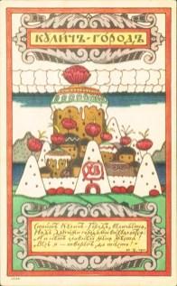 3 Пасхальная открытка - Иван Билибин
