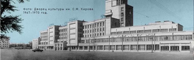 ДК Кирова