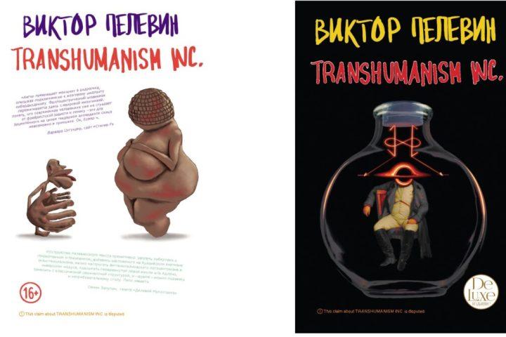 26 августа выйдет новая книга Виктора Пелевина «TRANSHUMANISM INC.»