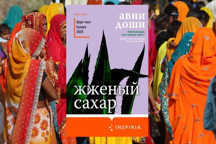 роман Авни Доши «Жженый сахар»