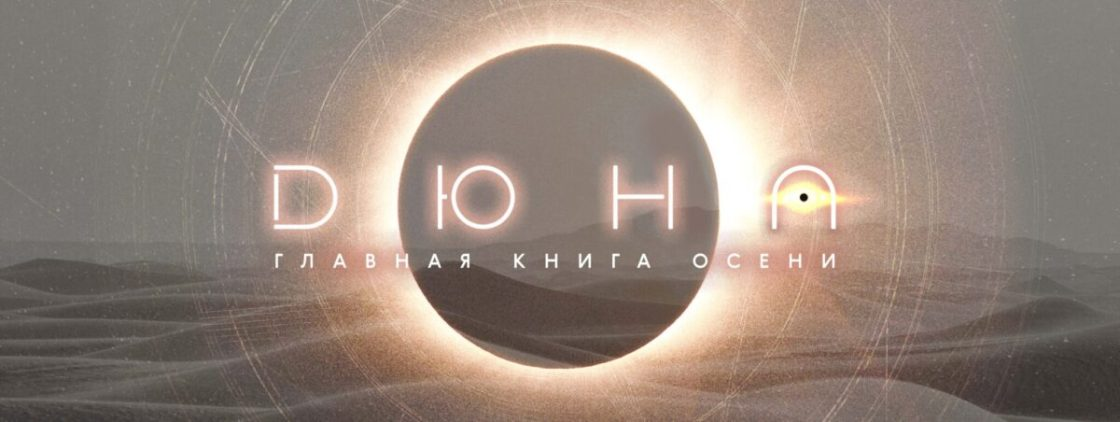 Storytel выпустит в России все части серии книг «Дюна»