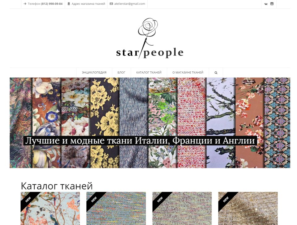 Разработка сайта Star People Ткани