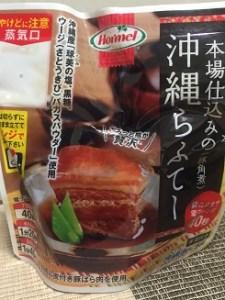 okinawarafute5