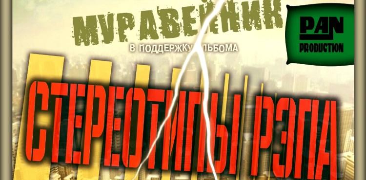 Муравейник — Первый концерт
