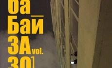 ба Бай «ЗАЗО vol.1»