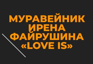Муравейник & Ирена Файрушина «Love is» (live 2020)