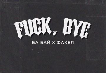 ба Бай & Факел «Fuck, Bye»