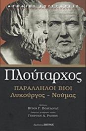 Ploutarchos1