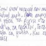 Δυσγραφία: Όταν το γράψιμο είναι ένα πρόβλημα