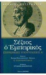 sextos_book