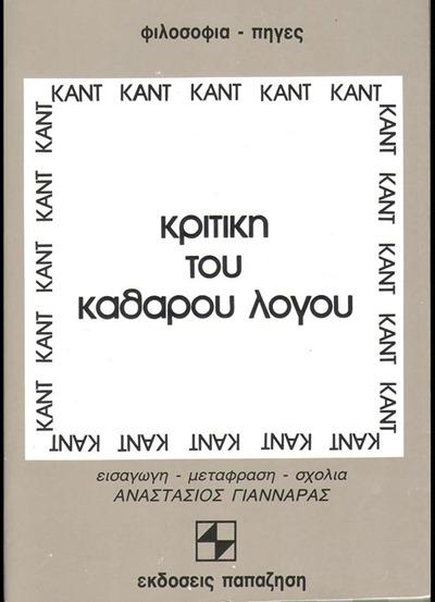 kririki_Kant