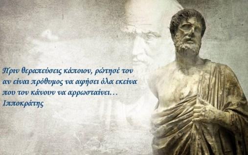 image_hippocrates