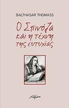 spinoza-i-texni-ths-eftyxias