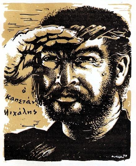 kapetan-michalis