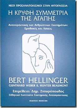 Bert_Hellinger