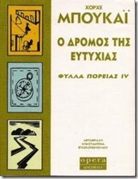 bucay-o-dromos-ths-eytyxias-fylla-poreias-iv